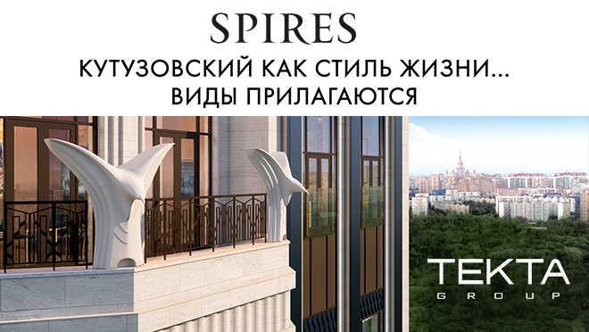 Городские резиденции Spires Квартиры премиум-класса от 16,1 млн руб